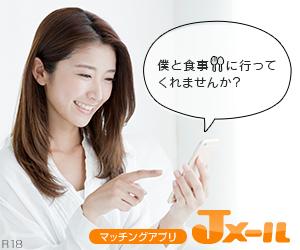 JメールiOSマッチングアプリ