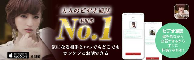 大人関係ライブアプリ