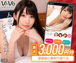 VI-VO 人妻編 ライブチャット