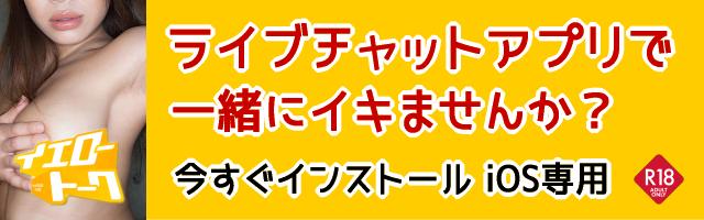 イエロートークiOSライブアプリ