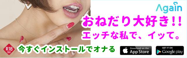 アゲインライブアプリ
