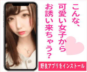 Kyuun野良アプリ